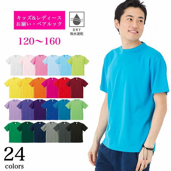 【メール便 送料無料】4.1oz ドライ アスレティック Tシャツ 無地半袖 吸水速乾 UVカット スポーツ トレーニング ランニングウェア 120~160サイズ、キッズ・レディース、お揃い・ペアルック◎|【auktn】買い回り 買いまわり ポイント消化