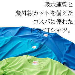 【メール便送料無料】4.1ozドライアスレティックTシャツ無地半袖吸水速乾UVカットスポーツトレーニングランニングウェア|S~XLサイズ、メンズ・レディース、お揃い・ペアルック◎|【auktn】買い回り買いまわりポイント消化