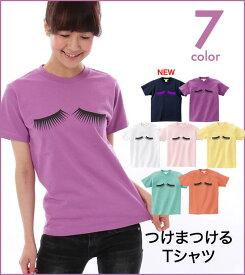 【メール便 送料無料】5.6oz プリントTシャツ 半袖|つけまつける|XS~Lサイズ、メンズ・レディース、お揃い・ペアルック◎|GRACIOUS GROUND (グレイシャス グラウンド)