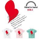 【メール便送料無料】プリント デザイン Tシャツ 半袖 手に手を取って...ハート柄 メンズファッション レディースファッション お揃い…