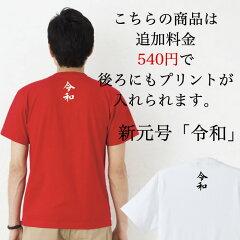 【メール便送料無料】父の日ギフトTシャツお揃いペアルック【還暦お祝い】60ロゴプリントTシャツ半袖赤レッドちゃんちゃんこのかわり|XS~Lサイズ、メンズ・レディーストップスイベント贈り物60歳61歳【auktn】