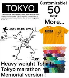 【メール便送料無料】 東京 マラソン MAP Tシャツ メモリアルバージョン /全50色【濃色、ダークカラー】&ボディーカラー、プリントからーを選べるカスタマイズ【auktn】