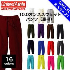 【30%OFF!】10.0オンススウェットパンツ全16色×11サイズ!