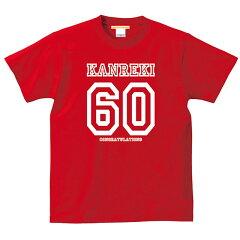 還暦Tシャツ半袖赤メンズレディースおじいちゃんおばあちゃん祖父祖母お揃い60歳61歳ギフトロゴ還暦お祝いレッドちゃんちゃんこのかわりペアルック60ロゴプリントトップスイベント贈り物【メール便送料無料】後払いコンビニ