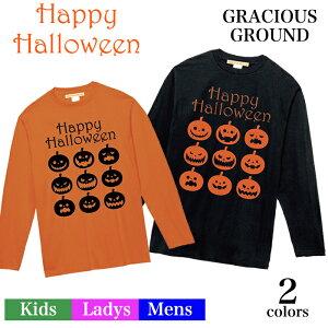 【メール便 送料無料】ハロウィン かぼちゃ Tシャツ 長袖 コスプレ 衣装 仮装 メンズ レディース キッズ 大人 子供 親子 ペアルック カップル お揃い 兄弟 姉妹 お友達 男女兼用 ギフト 誕生