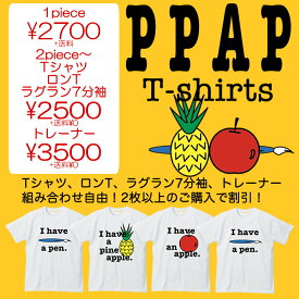 【メール便 送料無料】お揃い・ペアルック、メンズ、レディース PPAP I have a pen. pineapple apple プリント Tシャツ 半袖 5.6オンス G-S G-M G-L S M L XLサイズ メンズ レディース 男女兼用 トップス イベント 忘年会 新年会