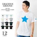 星柄 Tシャツ メンズ レディース ペアルック カップル 半袖 星 スター Tシャツ お揃い 兄弟 姉妹 お友達 親子 ご夫婦 男女兼用 ユニセ…