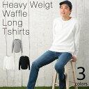 ヘビーワッフル ロングスリーブ Tシャツ 無地 長袖 綿100% 10.3オンス   S,M,L,XLサイズ、 メンズファッション、お揃い ・ ペアルック …