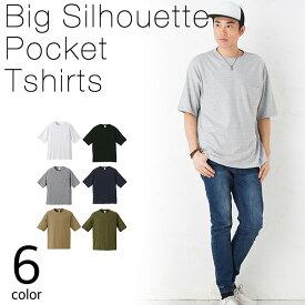 【メール便 送料無料】あす楽即日発送 ビックシルエット Tシャツ ポケット付 無地 半袖 敬老の日 ギフト Tシャツ 5.6オンス | メンズファッション 綿素材 ビッグ シルエット