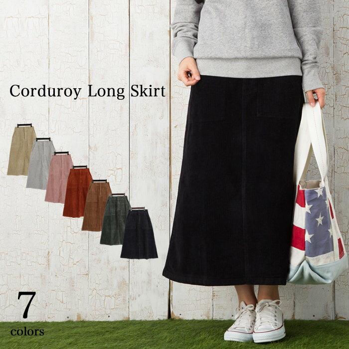 コーデュロイ ロングスカート | レディースファッション/ ボトムス / スカート【auktn】