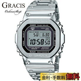 【10/23最大1万円OFFクーポン+当店最大39倍】【再入荷】カシオ G-SHOCK gショック 腕時計 メンズ 正規品メーカー保証 GMW-B5000D-1JF