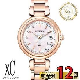【父の日はポイント最大35.5倍】【正規メーカー延長保証付き合計2年】世界限定 2,100本 シチズン xC クロスシー レディース 腕時計 国内正規品 ES9467-54W mizu collection 成人のお祝い