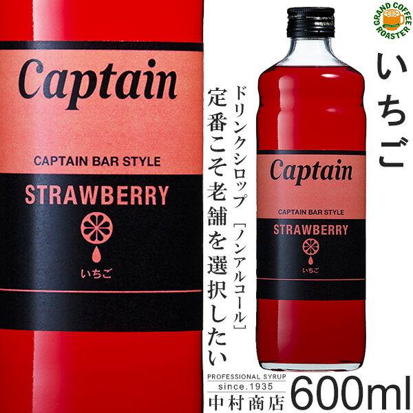セール【キャプテンシロップ】イチゴ 600ml/希釈用
