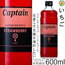 セール【キャプテンシロップ】イチゴ 600ml(瓶)/4倍希釈用[中村商店]