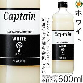 セール【キャプテンシロップ】ホワイト 600ml/4倍希釈用[中村商店]