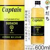 Captain Chu-Hi syrup leaves the nest; 600 ml
