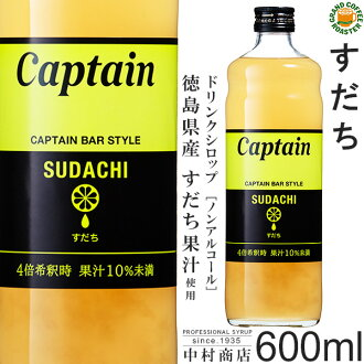 Captain Chu-Hi syrup leaves the nest; 600 ml