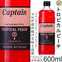 セール【キャプテンシロップ】トロピカルピーチ 600ml(瓶)/4倍希釈用[中村商店]