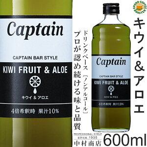 【キャプテンシロップ】キウイ&アロエ 600ml/4倍希釈用[中村商店] セール