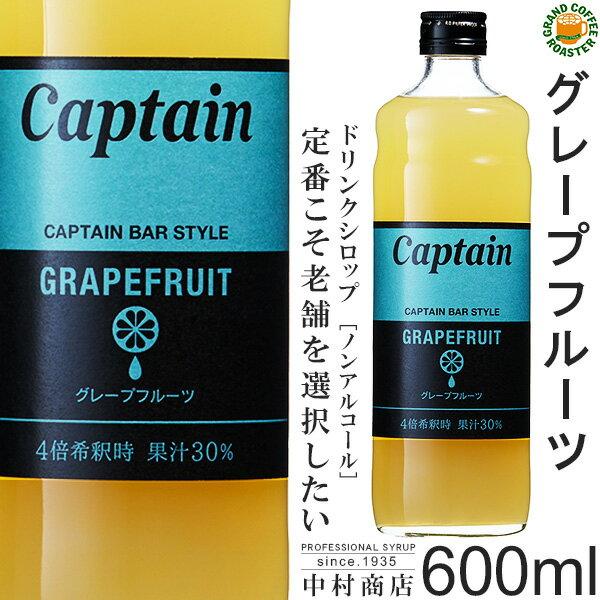 セール【キャプテンシロップ】グレープフルーツ 600ml/4倍希釈用[中村商店]
