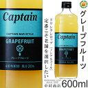 【キャプテンシロップ】グレープフルーツ 600ml/希釈用