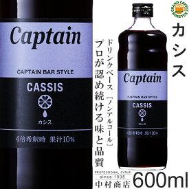 セール【キャプテンシロップ】カシス 600ml/4倍希釈用[中村商店]