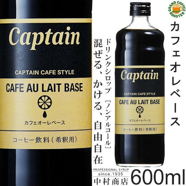 セール【キャプテンシロップ】カフェオーレベース 600ml/希釈用
