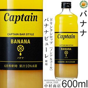 ケース【キャプテン】バナナ 瓶600ml 12本入り 希釈用ドリンクシロップ 送料無料※北海道・沖縄・一部地域は別途送料が必要 セール