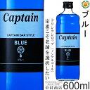【キャプテンシロップ】ブルー 600ml/希釈用