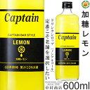 【キャプテンシロップ】加糖レモン 600ml/4倍希釈用[中村商店] セール