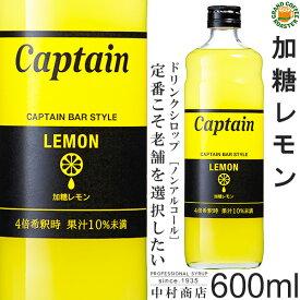 セール【キャプテンシロップ】加糖レモン 600ml/4倍希釈用[中村商店]