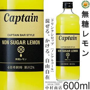 ケース【キャプテン】無糖レモン 瓶600ml 12本入り 希釈用ドリンクシロップ 送料無料※北海道・沖縄・一部地域は別途送料が必要 セール