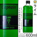 【キャプテンシロップ】ライム 600ml(瓶)/4倍希釈用[中村商店]