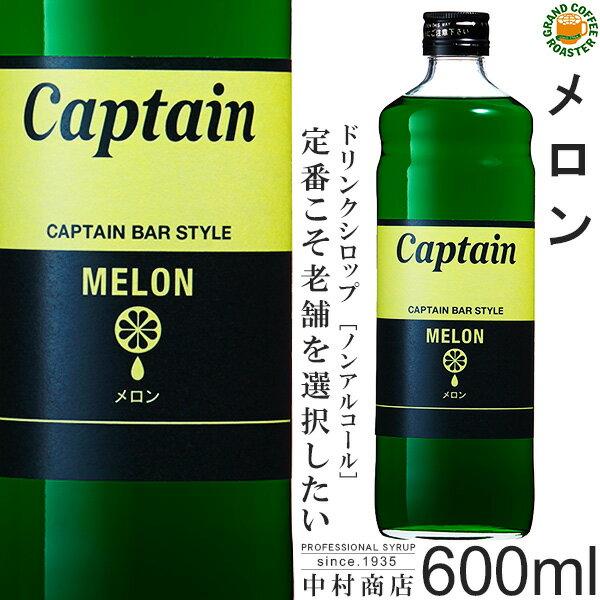セール【キャプテンシロップ】メロン 600ml/希釈用