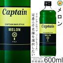 【キャプテンシロップ】メロン 600ml/希釈用 セール
