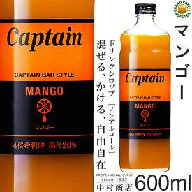 【キャプテンシロップ】マンゴー 600ml(瓶)/4倍希釈用[中村商店]セール