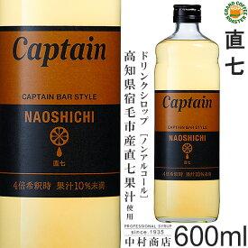 セール【ドリンクシロップ】直七 600ml/希釈用・キャプテン
