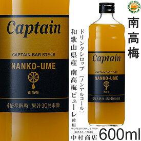 セール【キャプテンシロップ】南高梅 600ml(瓶)/4倍希釈用[中村商店]