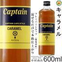 【キャプテンシロップ カフェスタイル】キャラメル 600ml/製菓材料