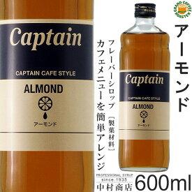 【キャプテンシロップ カフェスタイル】アーモンド 600ml/希釈用・製菓材料