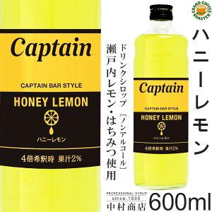 【キャプテンシロップ】ハニーレモン 600ml(瓶)/4倍希釈用[中村商店] はちみつ 瀬戸内レモン果汁使用