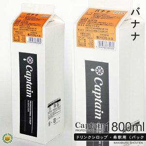 【キャプテンシロップ】バナナ(果汁入り)1800ml/希釈用