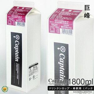 【キャプテンシロップ】巨峰(果汁入り) 1800ml/希釈用 パック