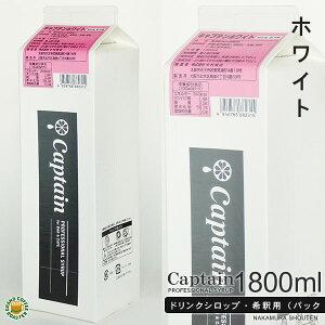 【キャプテンシロップ】ホワイト(乳酸菌飲料)1800ml/希釈用 パック