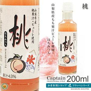 【かき氷シロップ】桃(はちみつ入り)200ml/キャプテンフラッペ・氷みつ