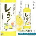 【かき氷シロップ】レモン(はちみつ入り)200ml/キャプテンフラッペ・氷みつ セール