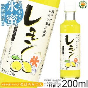 【かき氷シロップ】レモン(はちみつ入り)200ml/キャプテンフラッペ・氷みつ