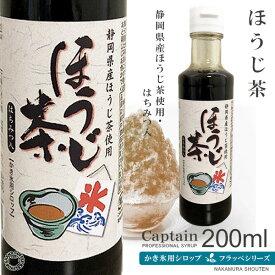 【かき氷シロップ】ほうじ茶 (はちみつ入り)200ml/キャプテンフラッペ・氷みつシロップ
