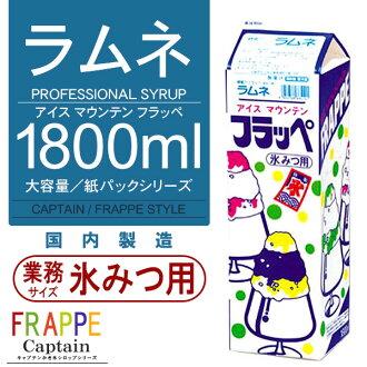 扑克涉及流行队长冰蜂蜜 (蜂蜜冰) ★ 冰沙 ramune 1800 毫升专业大小冰糖浆