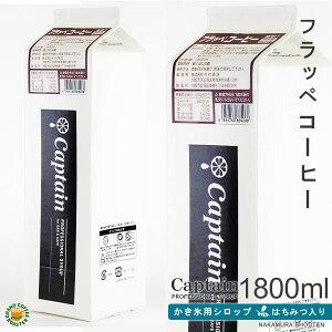 【氷みつシロップ】コーヒー 1800ml/キャプテンフラッペ(氷蜜) パック